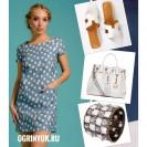 С чем носить платья Ольги Гринюк?